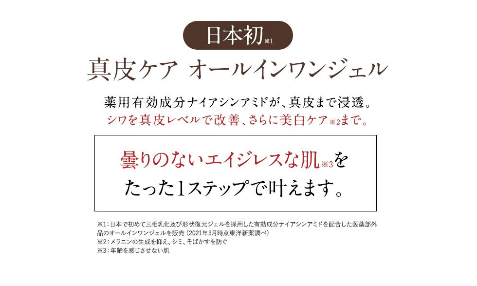 日本初真皮ケアオールインワンジェル薬用有効成分ナイアシンアミドが、真皮まで浸透。シワを真皮レベルで改善、さらに美白ケアまで。曇りのないエイジレスな肌をたった1ステップで叶えます。