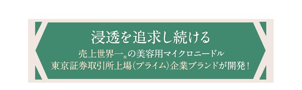 浸透を追求し続ける売上世界一の美容用マイクロニードル東証一部上場企業ブランドが開発!