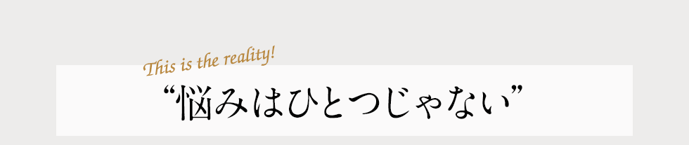 """""""悩みはひとつじゃない"""""""