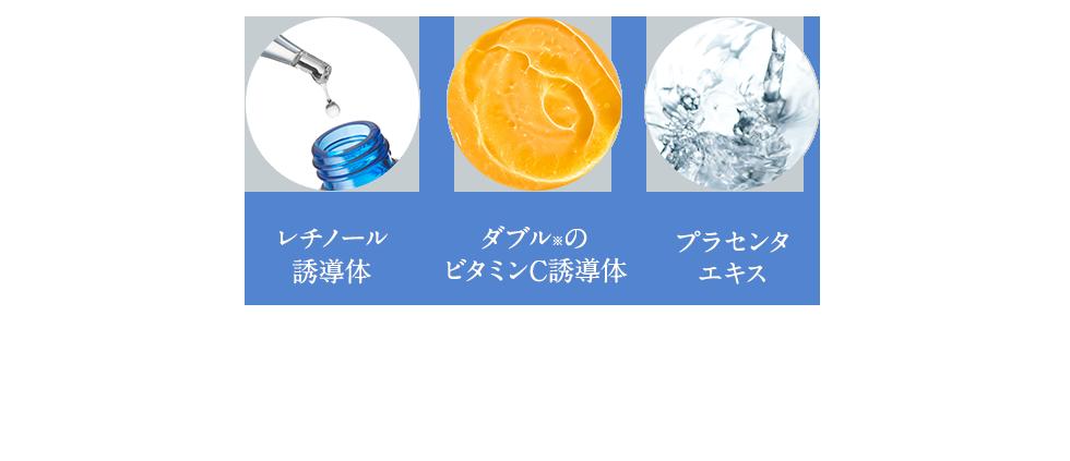 レチノール誘導体ダブルのビタミンC誘導体プラセンタエキス