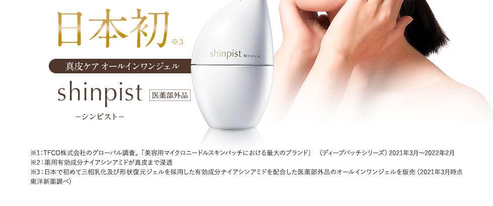 日本初真皮ケア オールインワンジェル『シンピスト』医薬部外品